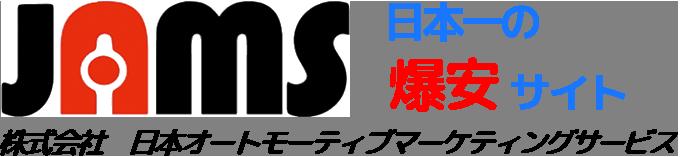 JAMS - 法人向けオートリース契約数No.1!